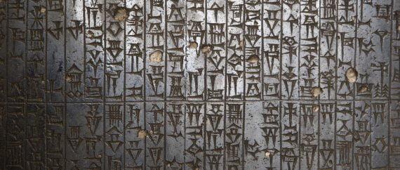 Protección legal de la gestante en el Código de Hammurabi